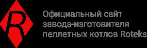 Производство пеллетных котлов Roteks (Россия)