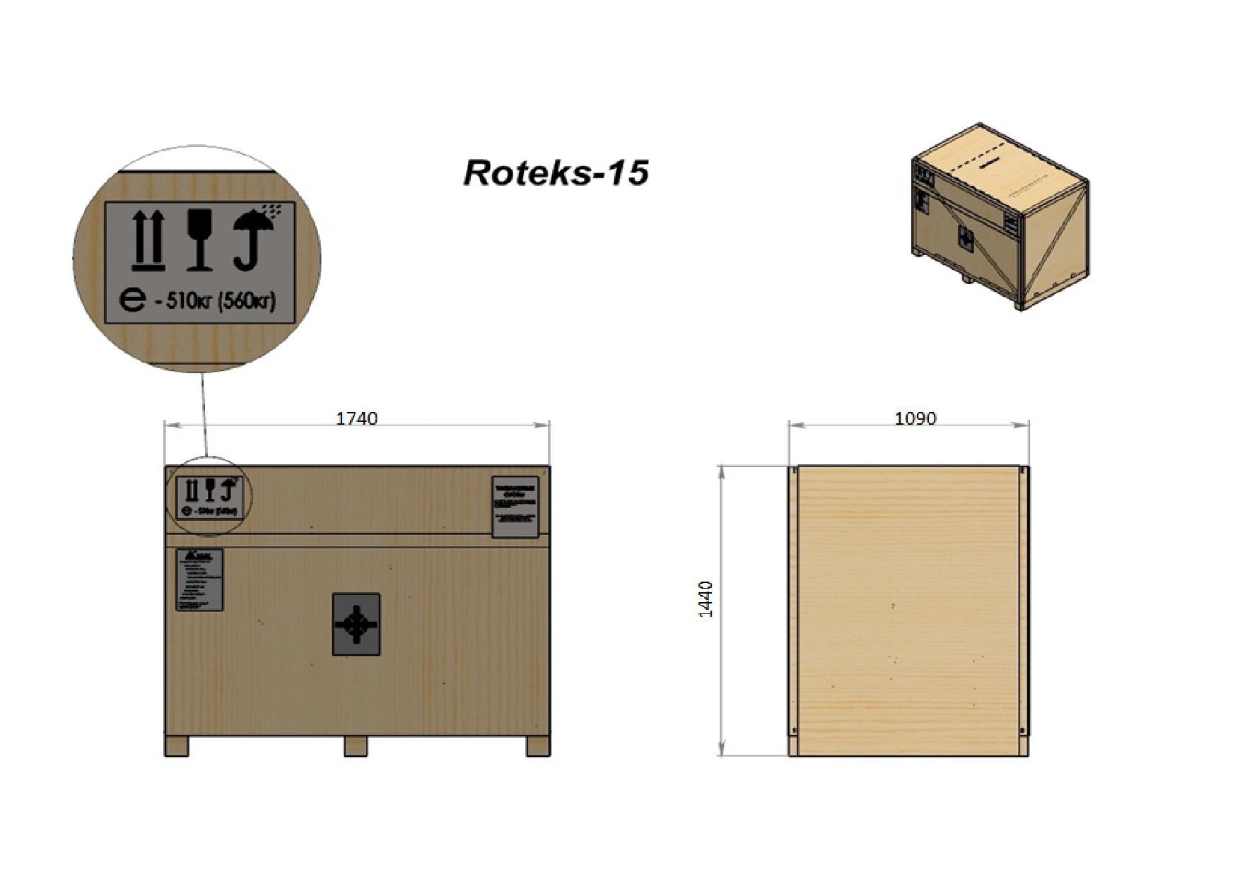 Ротекс-15