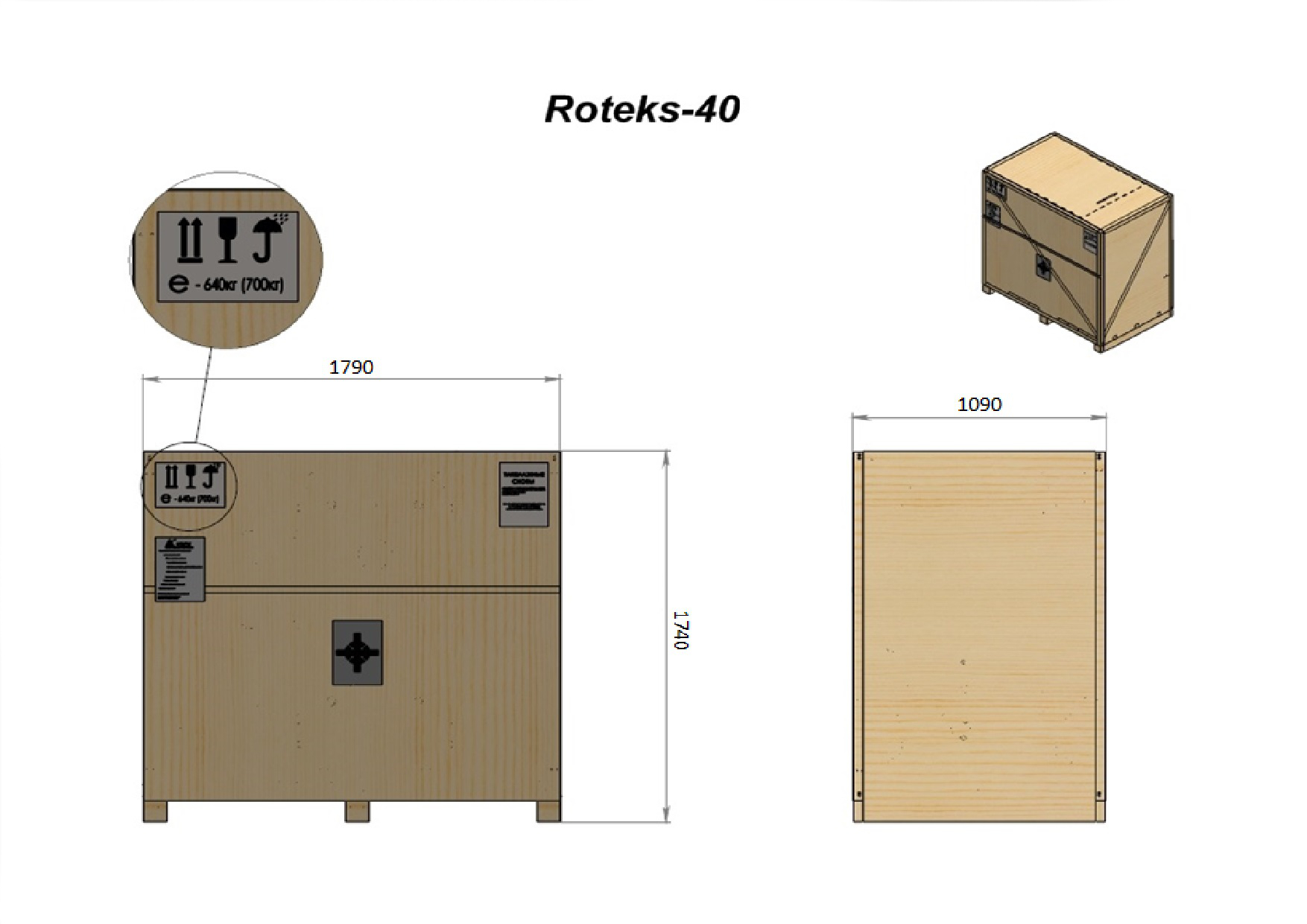 Ротекс-40